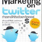 Marketing on Twitter: ทำตลาดให้ติดด้วยทวิตเตอร์