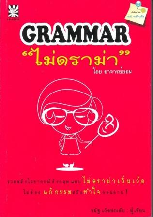 หนังสือ Grammar ไม่ดราม่า