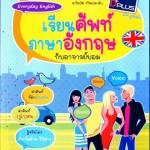 เรียนศัพท์ภาษาอังกฤษกับอาจารย์บอม