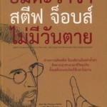 หนังสือแปล: อมตะวาจา สตีฟ จ็อบส์ ไม่มีวันตาย