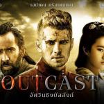 รีวิวหนัง  Outcast   อัศวินชิงบัลลังก์