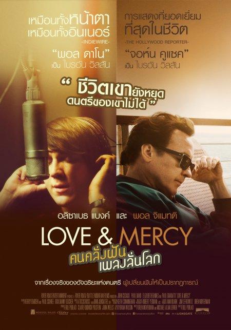 loveandmercy001