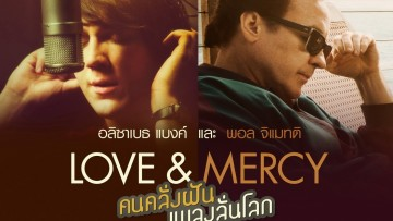 รีวิวหนัง Love and Mercy – คนคลั่งฝันเพลงลั่นโลก