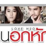 รีวิวหนัง | คน อก หัก Love H2O