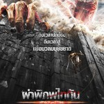 รีวิวหนัง | ผ่าพิภพไททัน Attack on Titan : Part 1