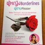 หนังสือเล่มที่ 24: ผู้หญิง Borderlines ผู้ชาย Pleaser