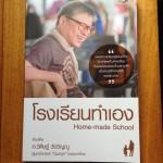 หนังสือเล่มที่ 25 : โรงเรียนทำเอง   Home-made School