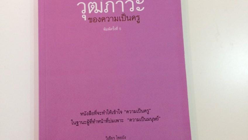 หนังสือเล่มที่ 26 : วุฒิภาวะ ของความเป็นครู
