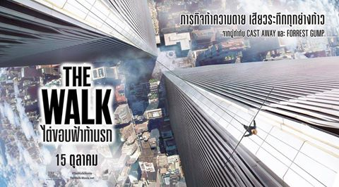 รีวิวหนัง |The Walk | ไต่ขอบฟ้าท้านรก
