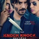 รีวิวหนัง | Knock Knock ล่อมาเชือด