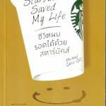 หนังสือเล่มที่ 34 | ชีวิตผมรอดได้ด้วยสตาร์บัคส์