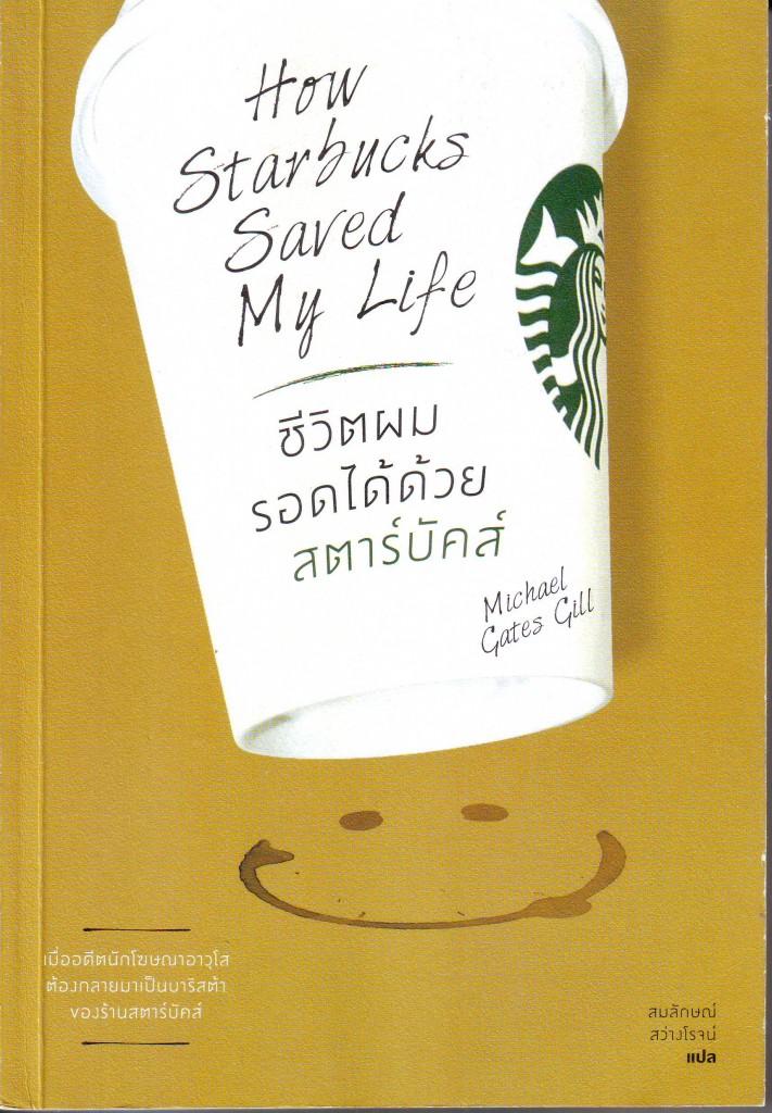 หนังสือ ชีวิตผมรอดได้ด้วยสตาร์บัคส์