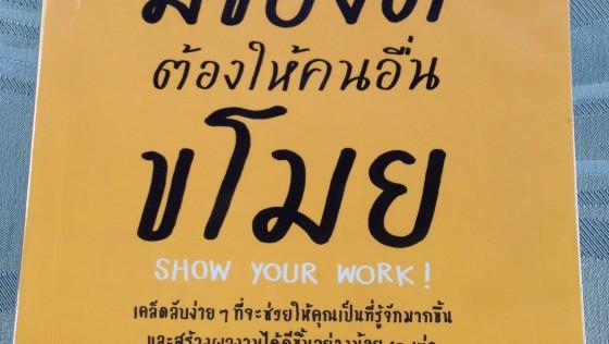 หนังสือเล่มที่ 36 : มีของดีต้องให้คนอื่น ขโมย   Show your work