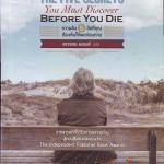 หนังสือน่าอ่าน (เล่มที่ 38)  | ความลับ 5 ข้อ ที่คุณต้องค้นให้พบก่อนตาย