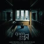 รีวิวหนัง | The Boy ตุ๊กตาซ่อนผี