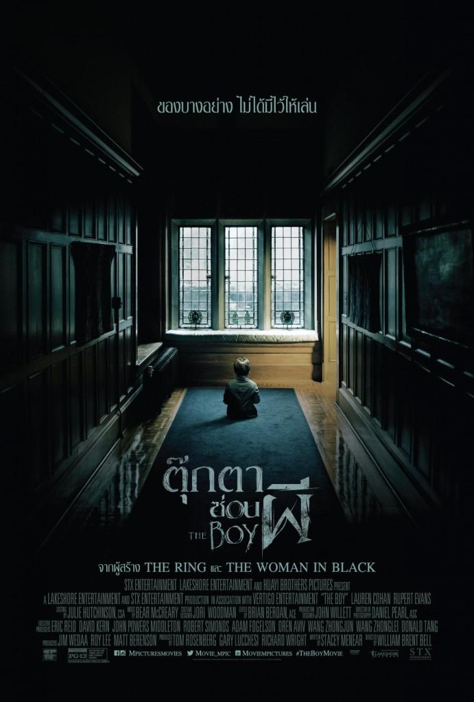 รีวิวหนัง The Boy ตุ๊กตาซ่อนผี