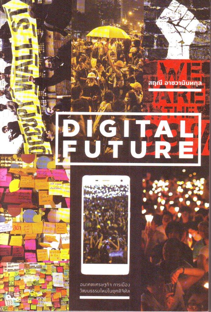 หนังสือน่าอ่าน  Digital Future