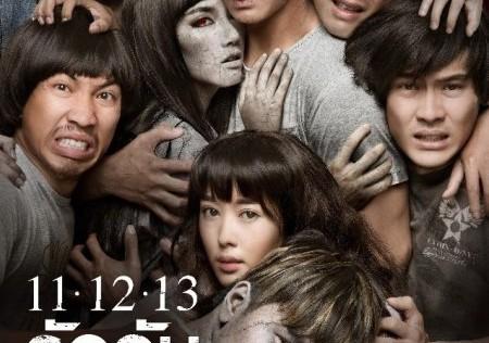 รีวิวหนัง 11 12 13 รักกันจะตาย