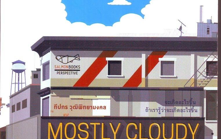 หนังสือน่าอ่าน | Mostly Cloudy มีเมฆเป็นส่วนมาก