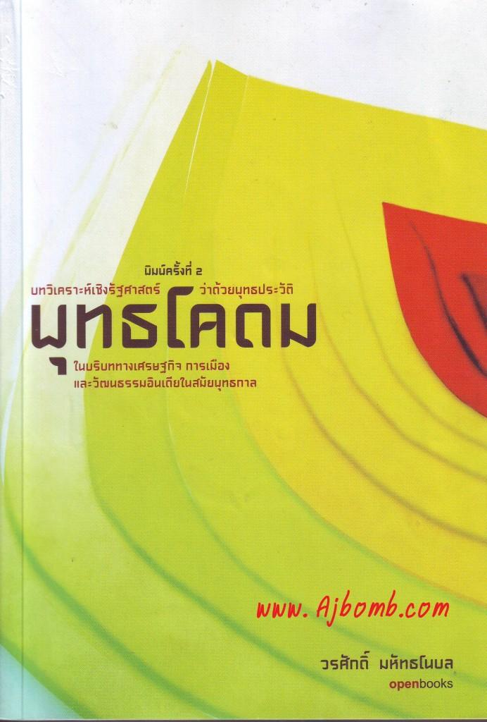 หนังสือ พุทธโคดม