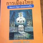 หนังสือน่าอ่าน | การเมืองไทย พัฒนาการ ปัญหาและแนวทางแก้ไข