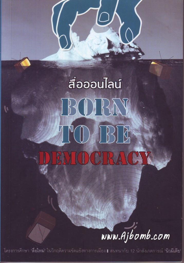 สื่อออนไลน์ Born to be Democracy