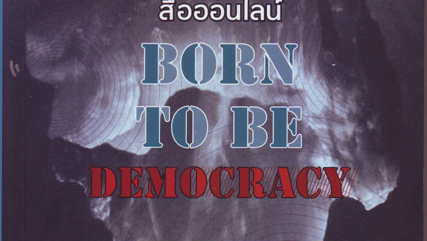 หนังสือน่าอ่าน | สื่อออนไลน์ Born to be Democracy