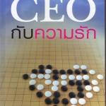 หนังสือน่าอ่าน CEO กับความรัก
