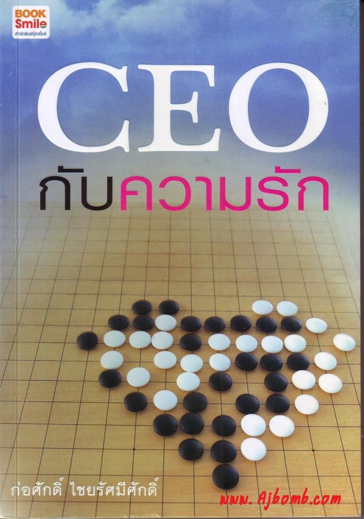 รีวิวหนังสือ CEO กับความรัก