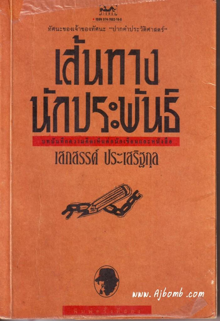 หนังสือเส้นทางนักประพันธ์  เสกสรร ประเสริฐกุล