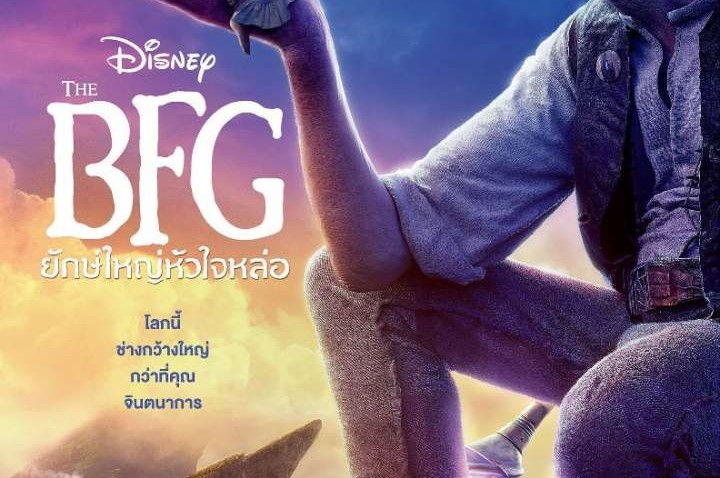 รีวิวหนัง The BFG ยักษ์ใหญ่หัวใจหล่อ