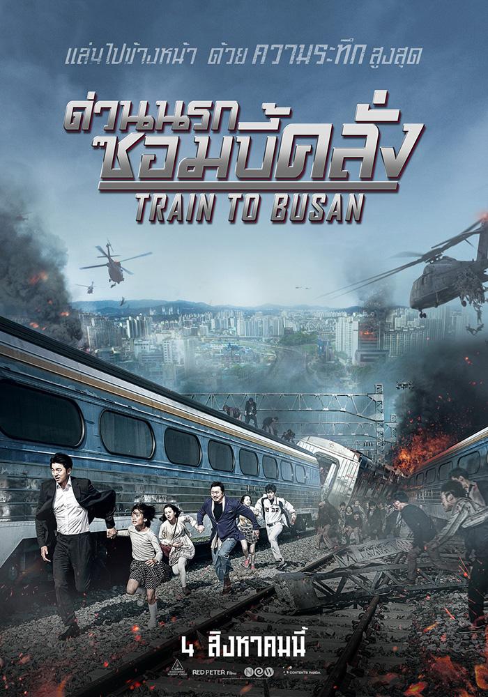 รีวิว Train to Busan