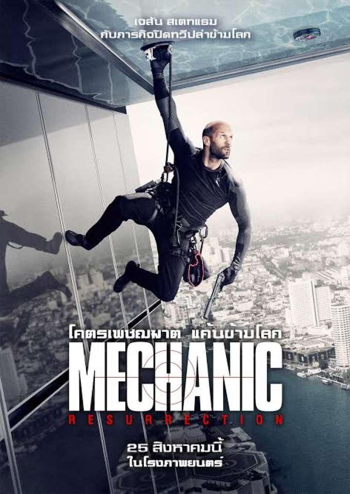 รีวิวหนัง Mechanic Resurrection