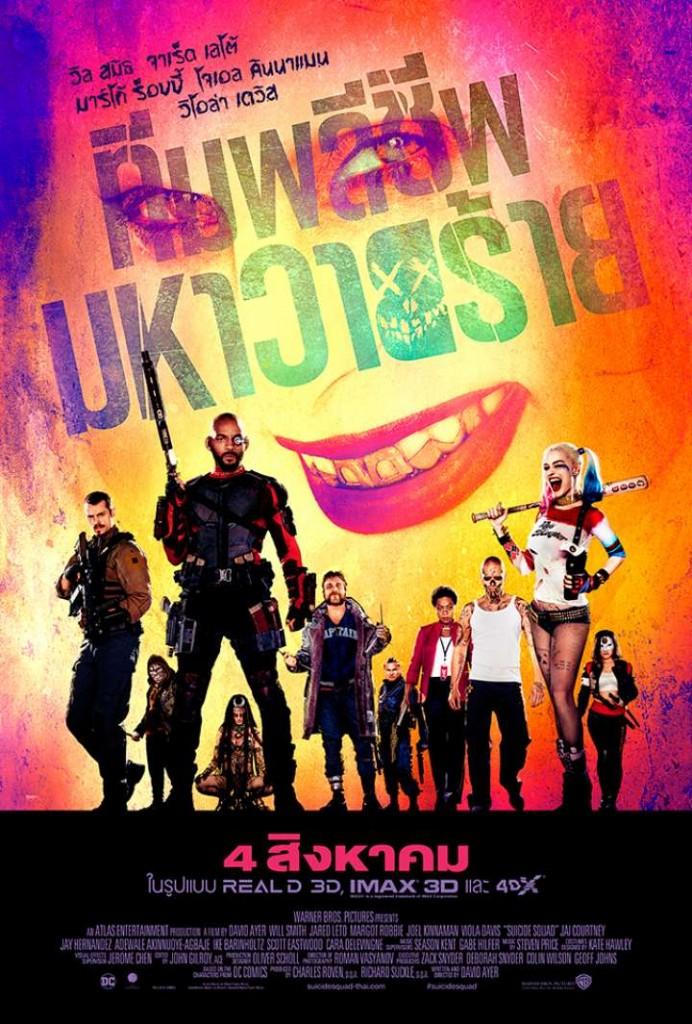 รีวิวหนัง Suicide Squad ทีมพลีชีพ มหาวายร้าย