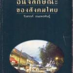 หนังสือน่าอ่าน 2559 | อนิจลักษณะของสังคมไทย