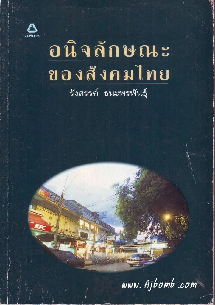 หนังสือ อนิจลักษณะของสังคมไทย