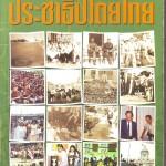 หนังสือน่าอ่าน | สายธารประวัติศาสตร์ ประชาธิปไตยไทย