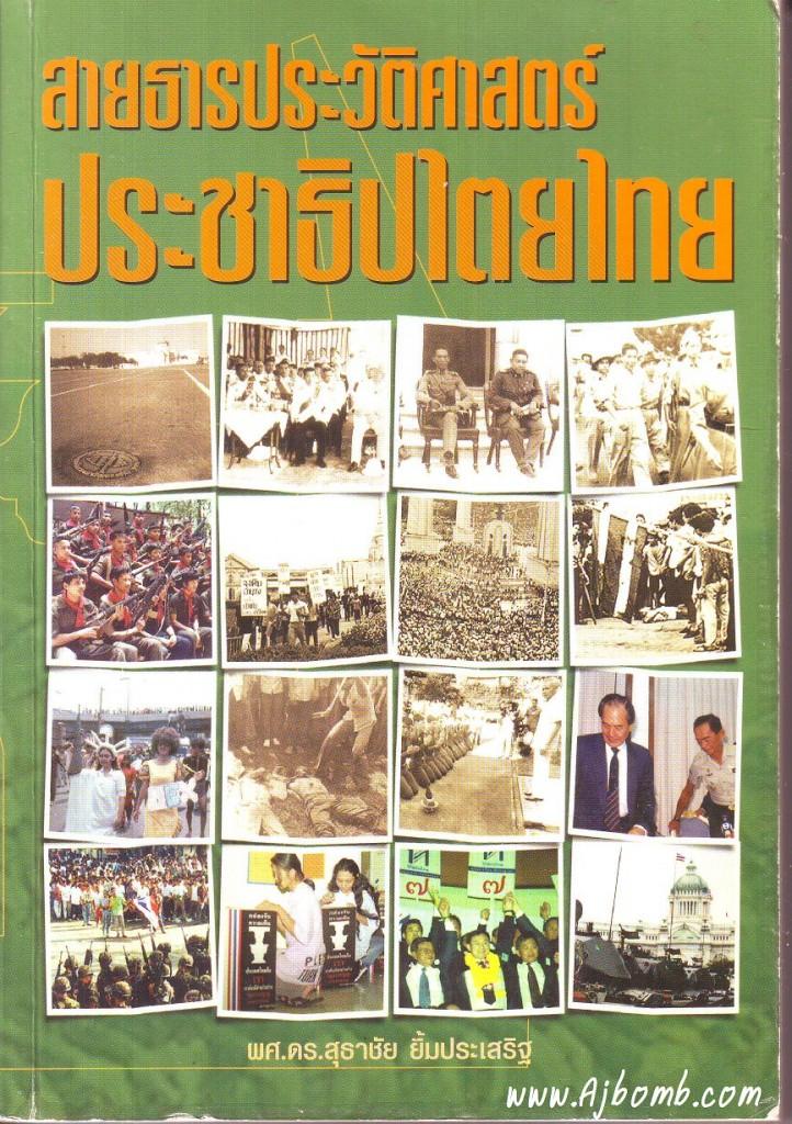 หนังสือ ประชาธิปไตยไทย
