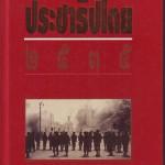หนังสือน่าอ่าน | ประชาธิปไตย ๒๕๓๕
