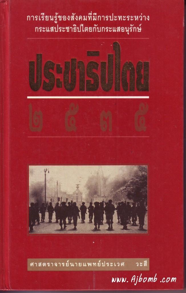 หนังสือ ประชาธิปไตย 2535