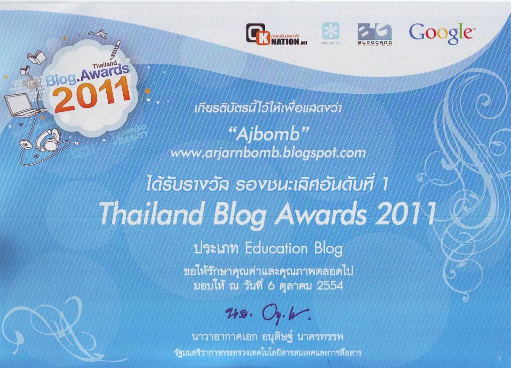 อาจารย์บอม ได้รางวัล Thailand Blog Awards 2011