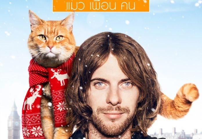 รีวิวหนัง A Street Cat Named Bob บ๊อบแมวเพื่อนคน
