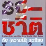 หนังสือน่าอ่าน | รัฐชาติกับความไร้ระเบียบโลกชุดใหม่