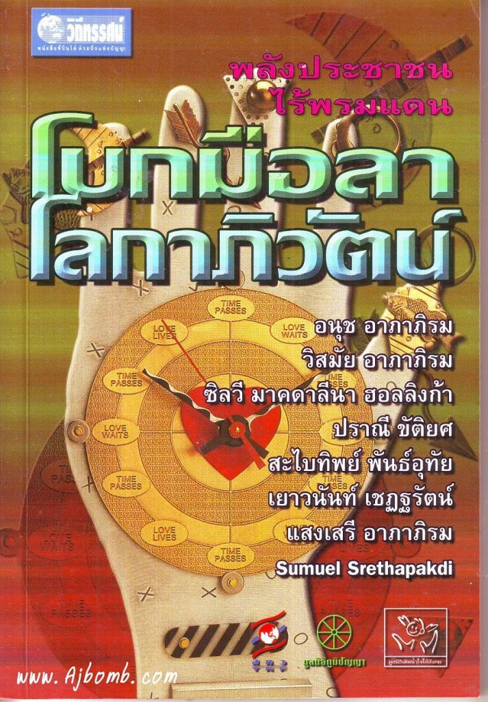 หนังสือ โบกมือลา โลกาภิวัตน์
