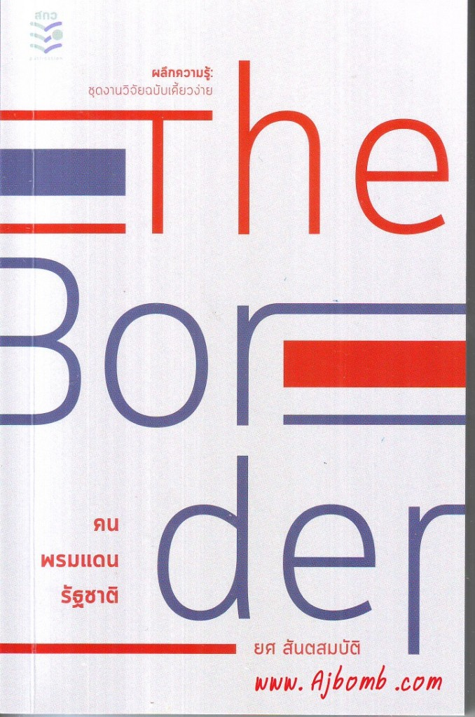 หนังสือ คน พรมแดน รัฐชาติ The Border
