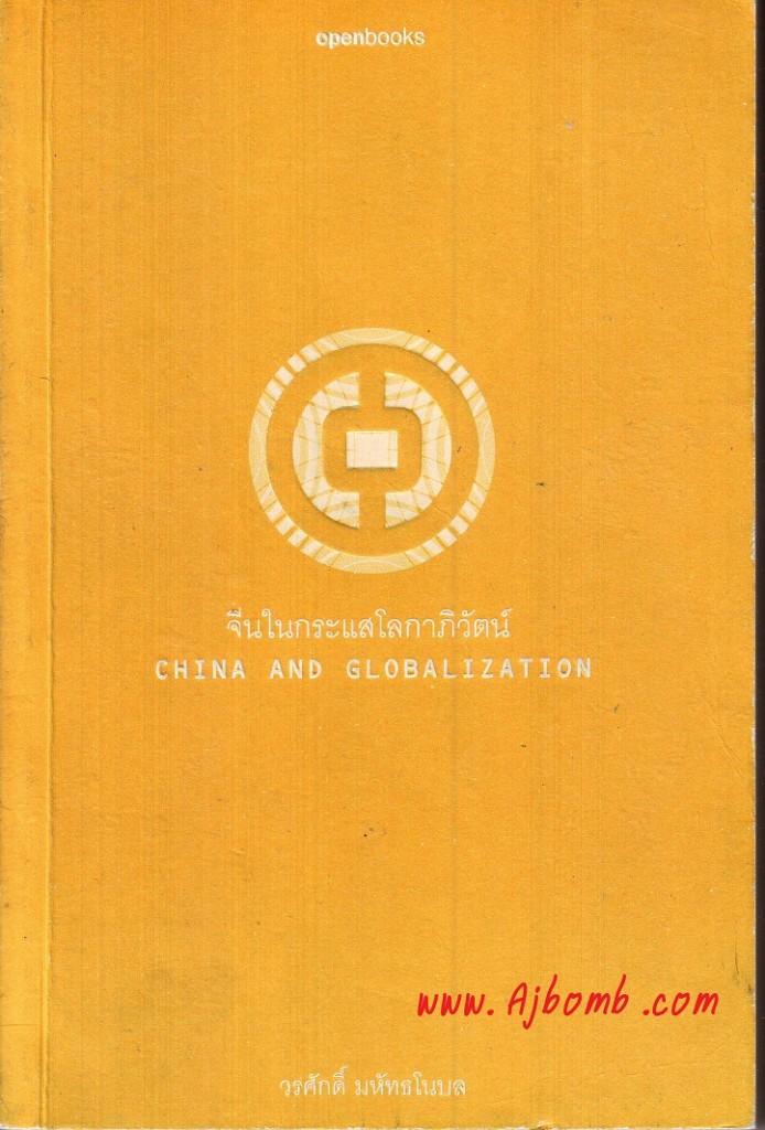 หนังสือ จีนในกระแสโลกาภิวัตน์