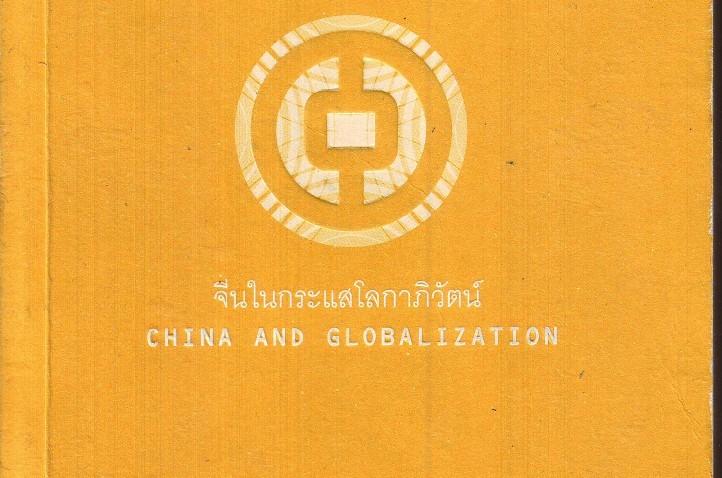 หนังสือน่าอ่าน | จีนในกระแสโลกาภิวัตน์
