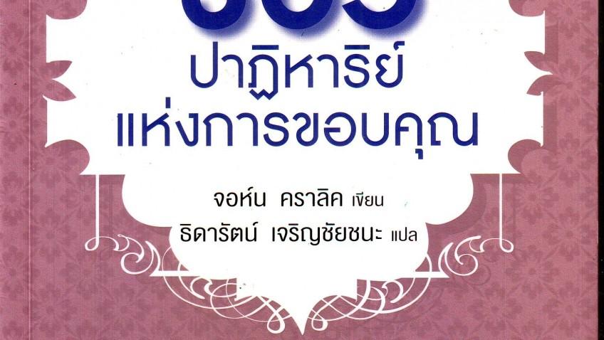 หนังสือน่าอ่าน | 365 ปาฏิหาริย์แห่งการขอบคุณ