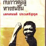 หนังสือน่าอ่าน | มนุษยธรรมกับการต่อสู้ทางชนชั้น
