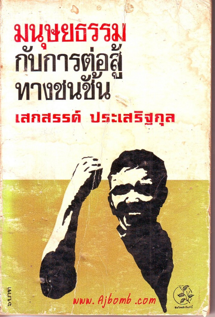 หนังสือ มนุษยธรรมกับการต่อสู้ทางชนชั้น